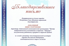 Благодарность Департамента по делам народов Республики Саха