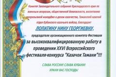 Благодарность Лопатиной Н.Г. от Депутата Законодательного собрания Краснодарского края, Атамана таманского казачьего войска