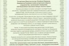 Приветствие Министерства культуры Российской Федерации