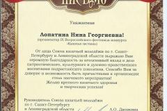 Союз казачьей молодёжи по г. Санкт-Петербургу и Ленинградской области