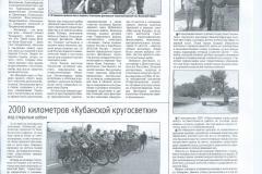 "Газета ""Тамань."" №33 26 августа-1 сентября 2019"