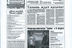 газета Орбита, №31 8 августа 2019г. XXVI Всероссийский фестиваль-кокурс Казачок Тамани