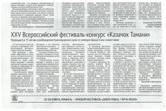 газета-ТАМАНЬ