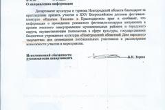 10.Департамент культуры и туризма Новгородской области
