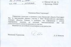 12. Управление культуры и архивного дела Орловской области