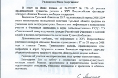 13. Министерство молодежной политики Тульской области