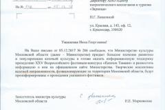 14. Министрество культуры Московской области