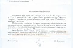 15. Министерство культуры Пермского края
