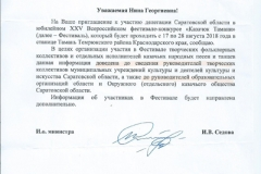 16. Министерство образования Саратовской области