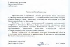 17. Правительство Свердловской области