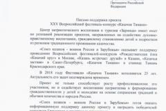 2. письмо-поддержка Союз казаков-воинов России и Зарубежья