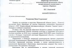 6. Комитет по культуре и искусству Мурманской области