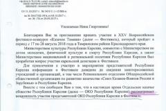7. Министерство культуры Республики Карелия