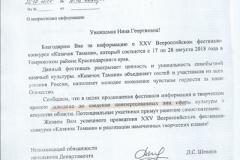 8. Департамент культуры и туризма Вологодской области