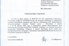 9. Министерство культуры Республики Татарстан