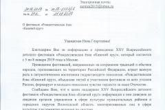 Департамент культуры и туризма Вологодской области