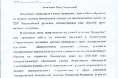 Департамент образовагия и науки Приморского края