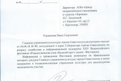 Главное управление культуры г. Севастополя
