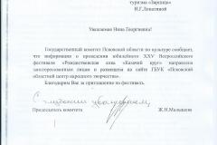 Государственный комитет Псковской области по культуре