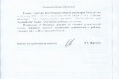 Комитет культуры Волгоградской области