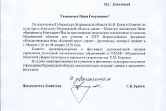 Комитет по культуре и искусству Мурманской области