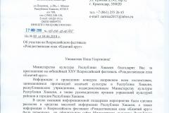 Министерство культуры Республики Хакасия