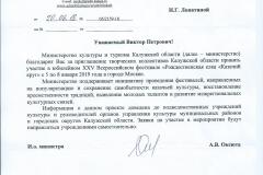 Министерство культуры и туризма Калужской области