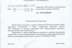 Министерство культуры и туризма Рязанской области