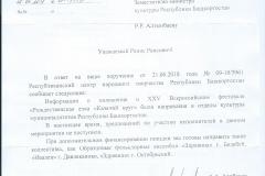 Республиканский центр народного творчества Республки Башкортостан