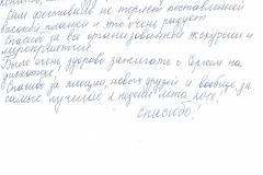 Отзыв-Косоуровой-А