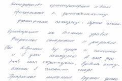 Отзыв-ансамбля-Узорица-1-лист