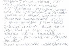 Отзыв-руководиетеля-Омской-области-1-лист