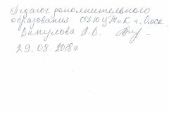 Отзыв-руководителя-Омской-области-2-лист