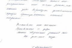 отзыв-ансамбля-Узорица-2-лист