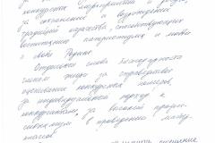 отзыв-родителей-участников-ансамбля-Узорица