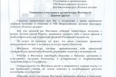 """Приветствие от Атамана ОКО """"Областной отдел"""" Ленинградская область"""