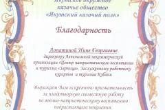 Благодарность Якутское окружное общество