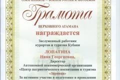 Грамота Лопатиной Н.Г. от СКВРиЗ