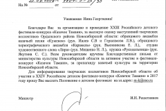 Новосибирск-ответ-на-награды