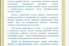 Приветственное слово от ДОСААФ России
