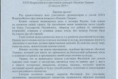 Приветственное слово руководителя ФЕдерального агентства по делам национальностей И.В. Баринова