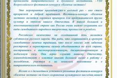 Приветствие от ДОСААФ России