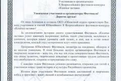 Privetstvie-uchastnikov-X-Vserossijskogo-festivalja-konkursa-Kazachja-zastava-768x1056